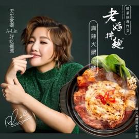 台湾人气老妈拌面 麻辣火锅汤面 288G