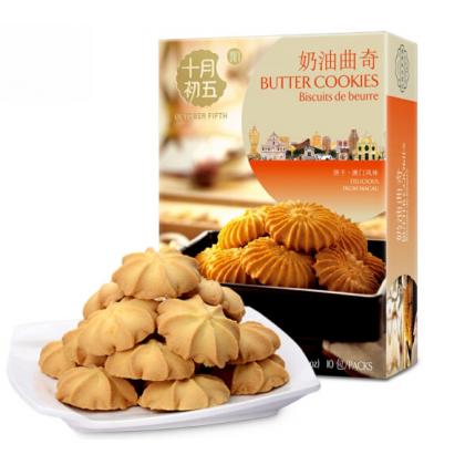 澳门饼家十月初五 奶油曲奇饼 80G