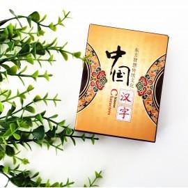 中国汉字 扑克牌 一副装