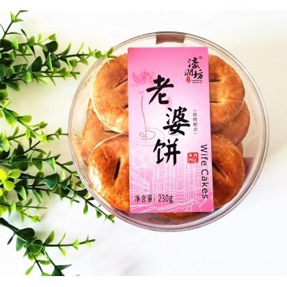 濠润坊手工老婆饼 盒装 230G