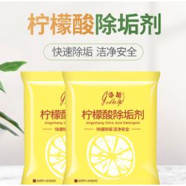 柠檬酸除垢剂 (瓷砖电水壶热水瓶茶垢去水垢 )10G