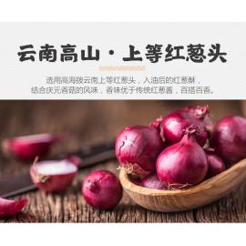 百山祖香菇红葱酱 210G