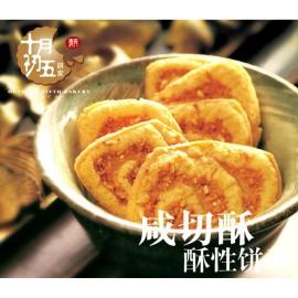 (卖光啦)十月初五咸切酥 100G