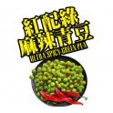 台湾热销盛香珍 麻辣青豆 220G