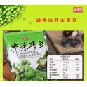 盛香珍芥末青豆 240G