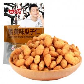 (卖光啦)甘源 蟹黄味瓜子仁  75G