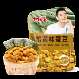 (卖光啦)甘源 蟹黄味蚕豆 75G
