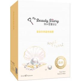 台湾人气热销美丽日记皇室珍珠晶亮面膜 8片装/盒