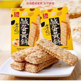台湾老杨咸蛋黄饼盒装 100G