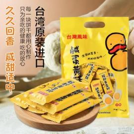 台湾热销亲亲 咸蛋黄酥饼 大包装 250G