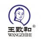 王致和-WANG ZHI HE