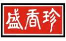 盛香珍-SHENG XIANG ZHEN