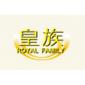 皇族-ROYAL FAMILY